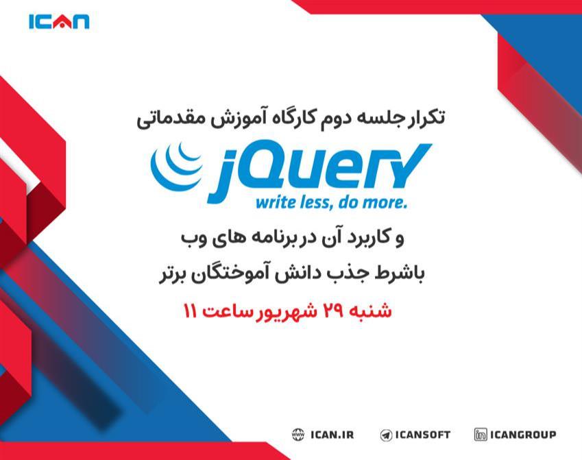 وبینار کارگاه آموزش مقدماتی jQuery و کاربرد آن در برنامه های وب با شرط جذب دانش آموختگان برتر (تکرار جلسه دوم)