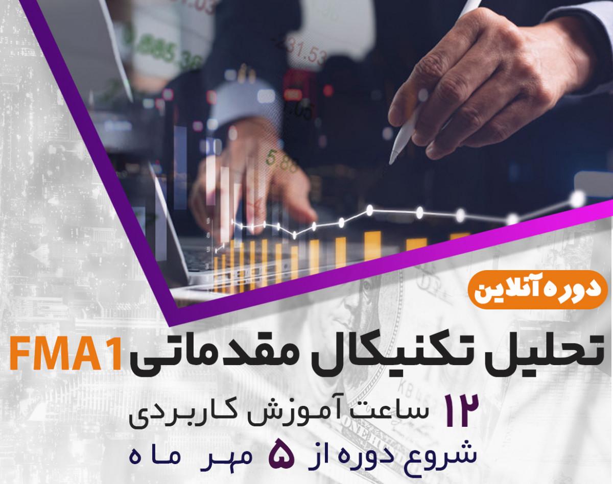 وبینار دوره آنلاین تحلیل تکنیکال مقدماتی بورس به همراه آموزش نرم افزار متاتریدر FMA1