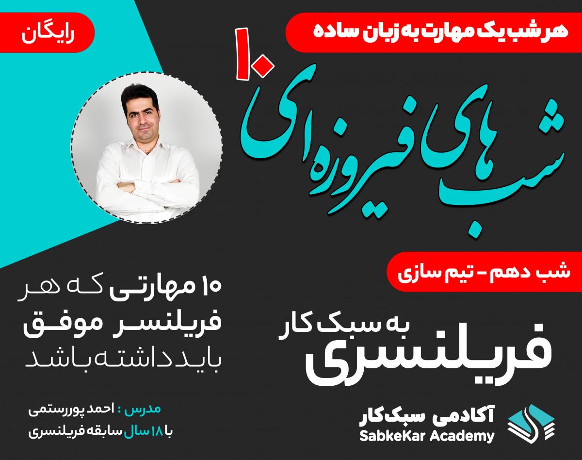 وبینار شب های فیروزه ای - کسب درآمد از فریلنسری - شب دهم