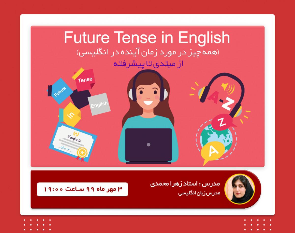 وبینار همه چیز درباره گرامر زمان آینده در انگلیسی