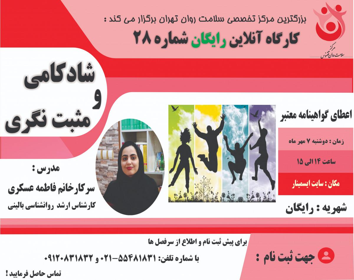 وبینار کارگاه آموزشی شادکامی و مثبت نگری