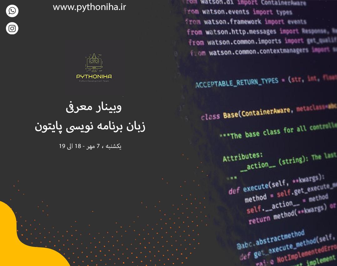 وبینار آشنایی با زبان برنامه نویسی پایتون