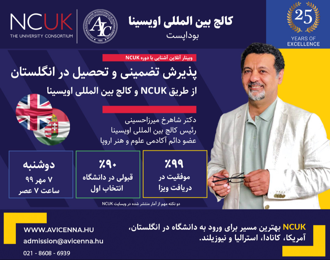 وبینار پذیرش تضمینی و تحصیل در انگلستان از طریق NCUK و کالج بین المللی اویسینا