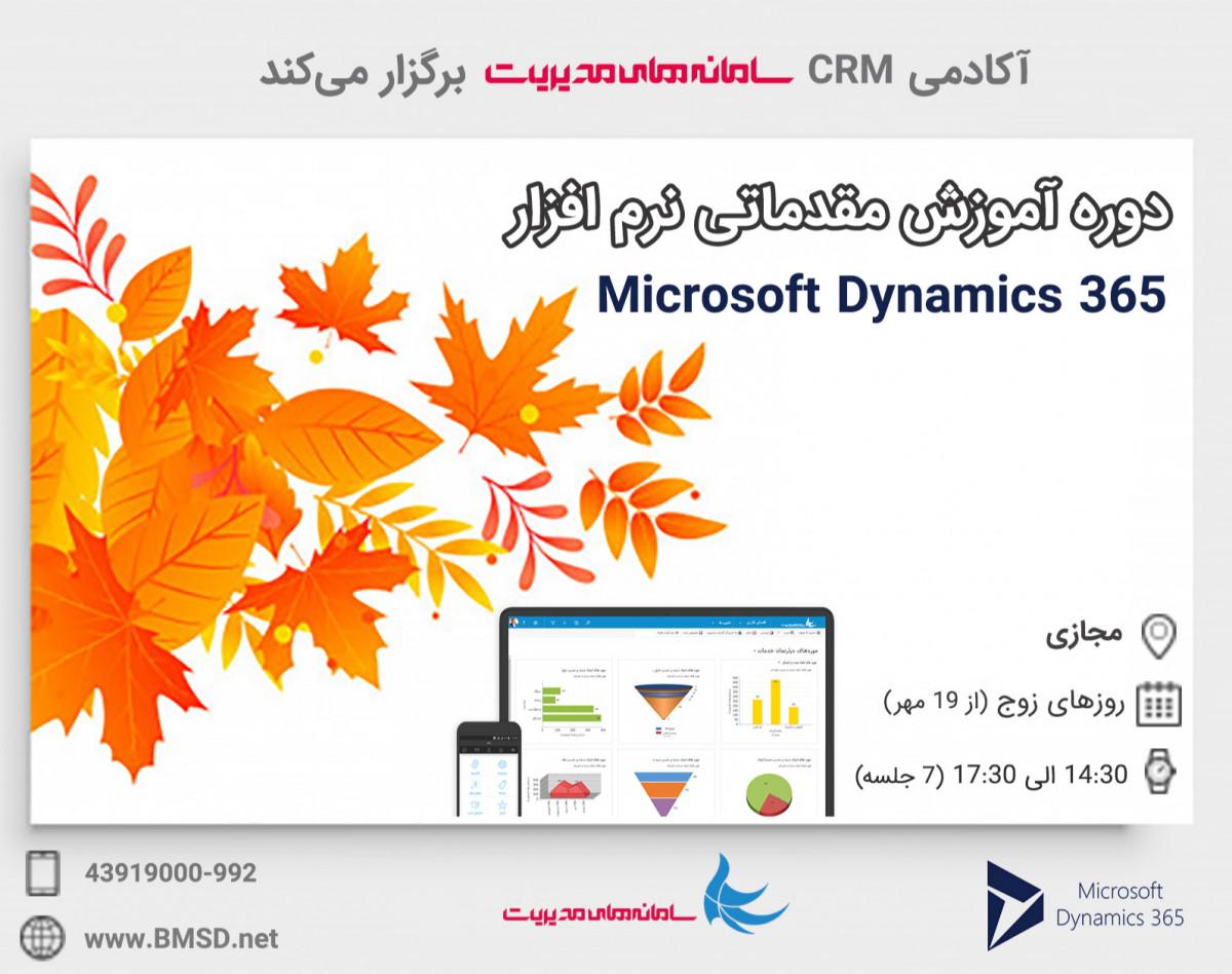 وبینار دوره آموزشی راهبری مقدماتی نرم افزار Dynamics 365