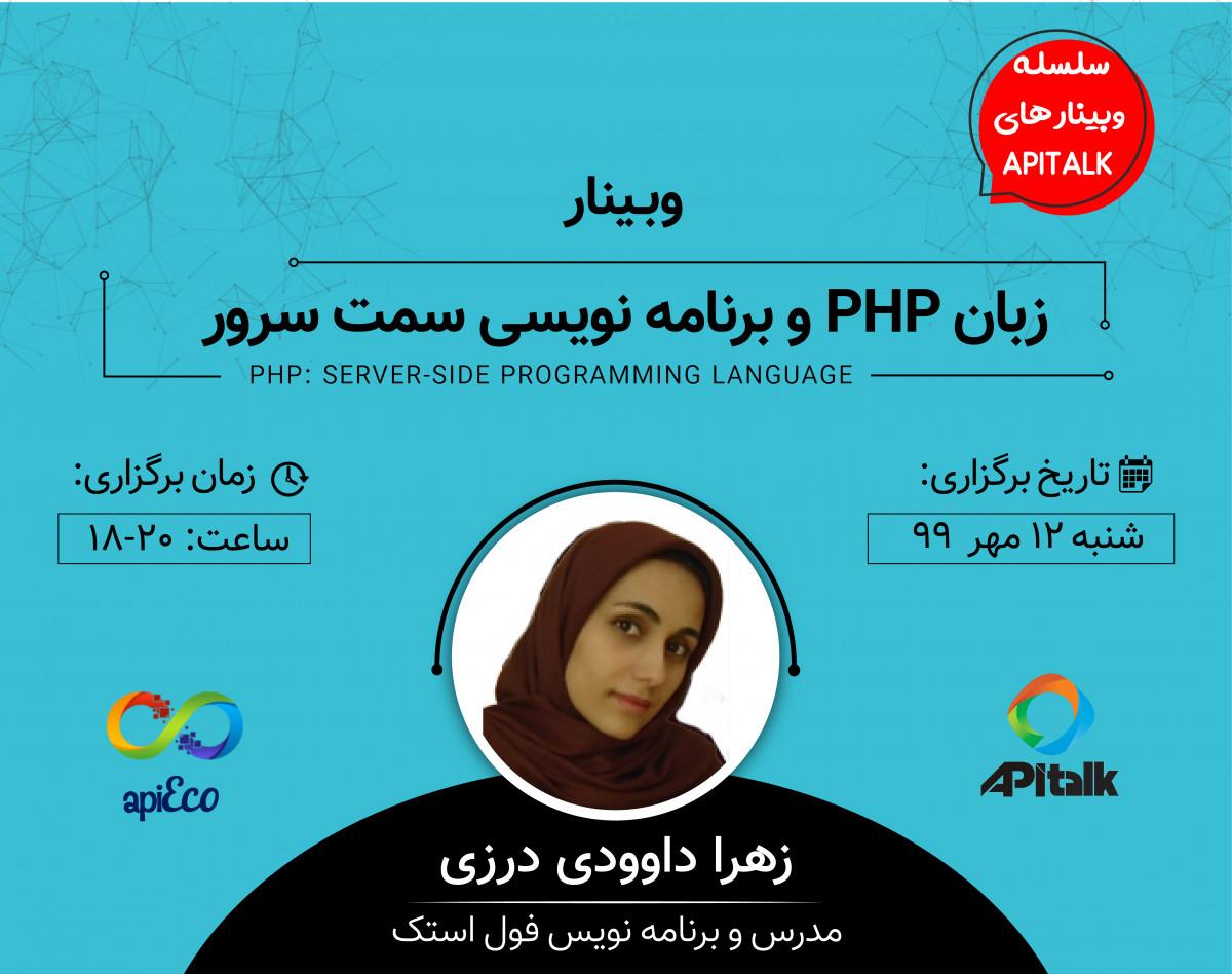 وبینار زبان php و برنامه نویسی سمت سرور