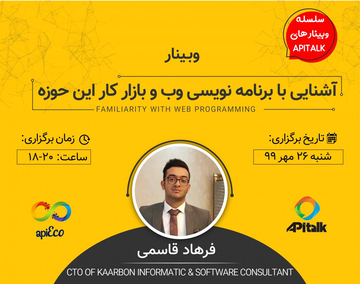 وبینار آشنایی با برنامه نویسی وب و بازار کار این حوزه
