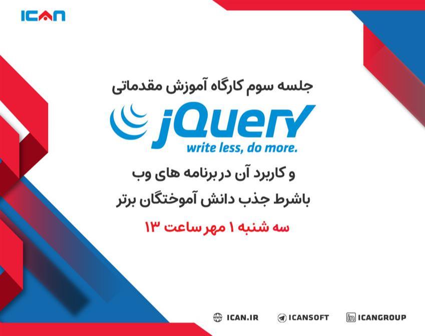 وبینار کارگاه آموزش مقدماتی jQuery و کاربرد آن در برنامه های وب با شرط جذب دانش آموختگان برتر (جلسه سوم)