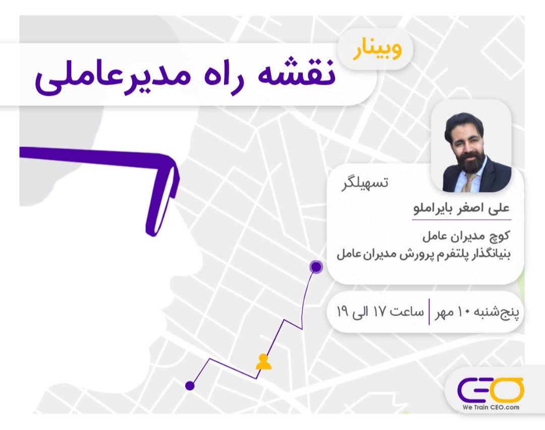 وبینار نقشه راه مدیرعاملی