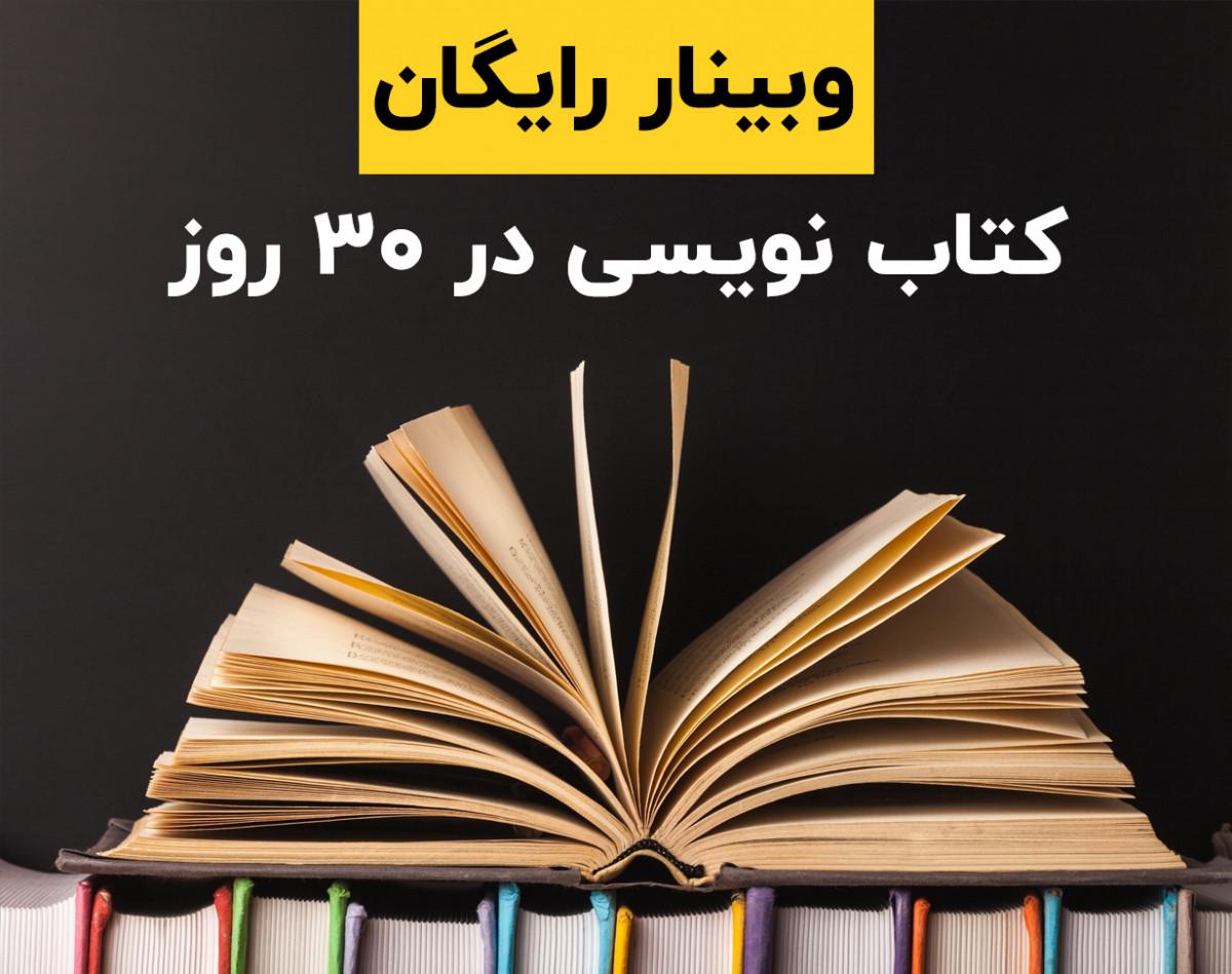 وبینار در 30 روز کتاب خودت رو بنویس