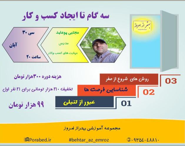 وبینار معارفه دوره سه گام تا ایجاد کسب و کار