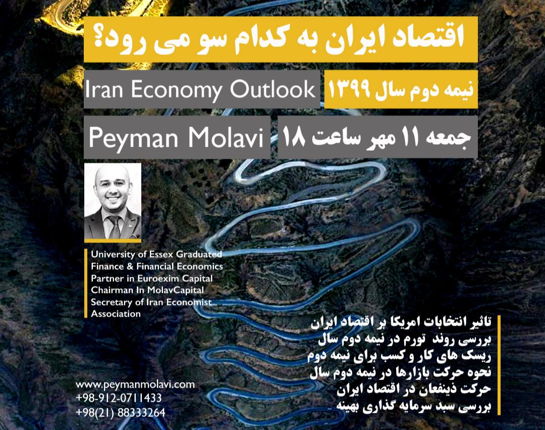 وبینار اقتصاد ایران به کدام سو می رود؟