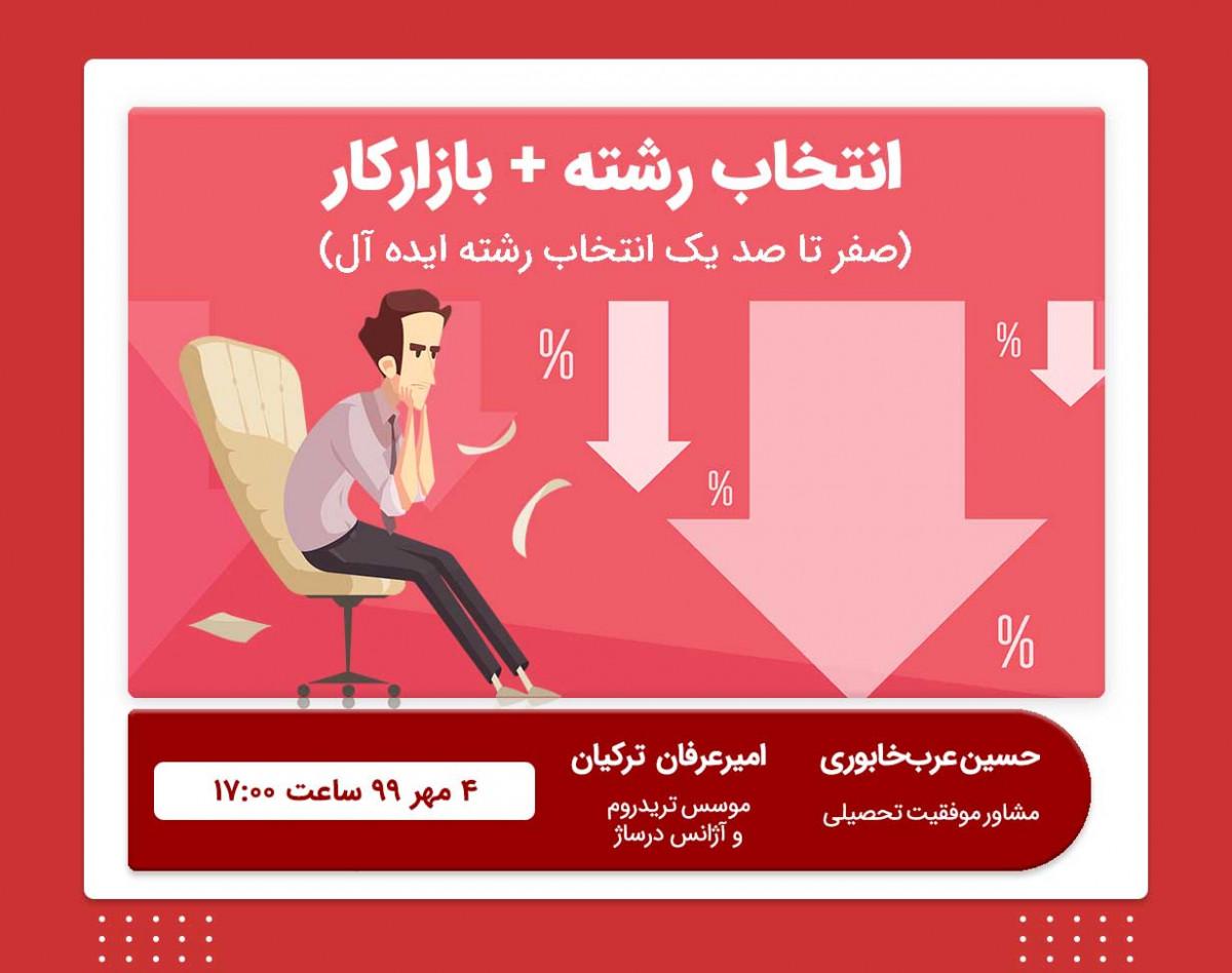 وبینار انتخاب رشته + بازارکار