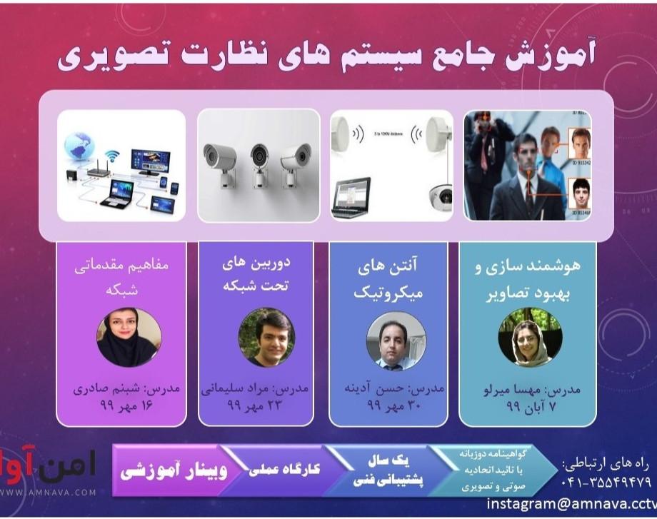 وبینار آموزش جامع دوربین مداربسته تحت شبکه و آنتن ها