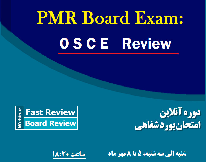 PMR Board Exam: OSCE Review