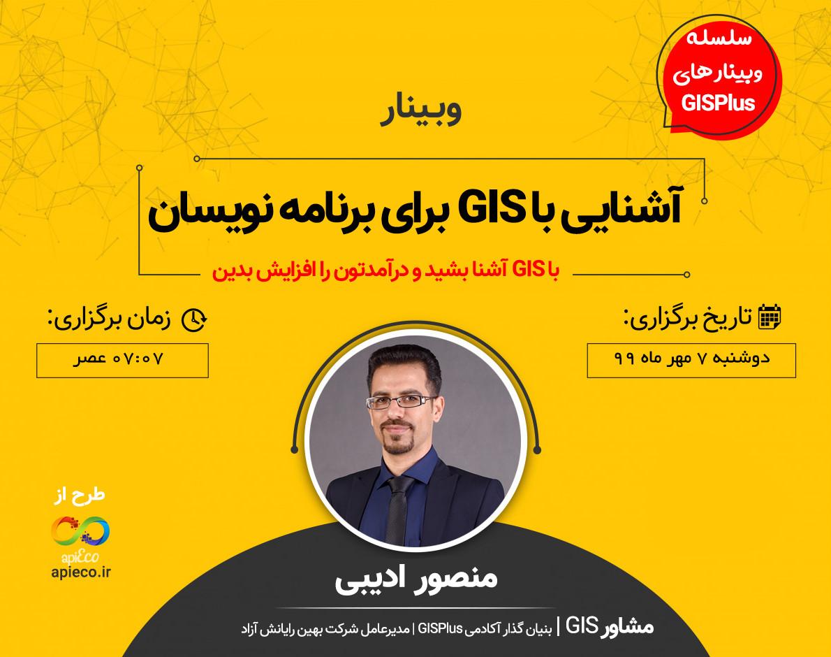 وبینار آشنایی با GIS برای برنامه نویسان