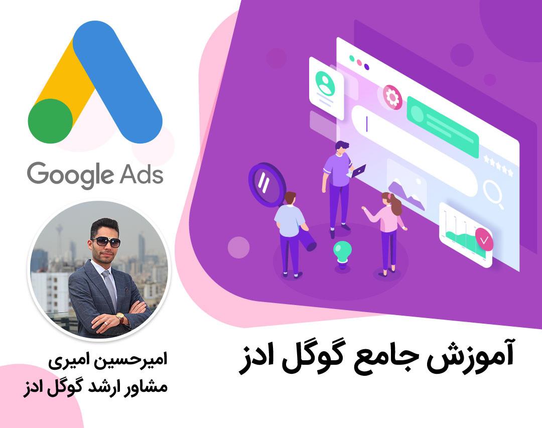 وبینار آموزش گوگل ادز تبلیغات در موتور جستجوگر گوگل
