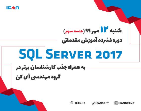 وبینار دوره فشرده آموزش مقدماتی SQL SERVER 2017 به همراه جذب کارشناسان برتر در گروه مهندسی آی کن(جلسه سوم)
