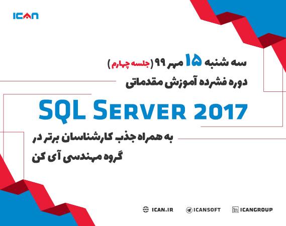 وبینار دوره فشرده آموزش مقدماتی SQL SERVER 2017 به همراه جذب کارشناسان برتر در گروه مهندسی آی کن(جلسه چهارم)
