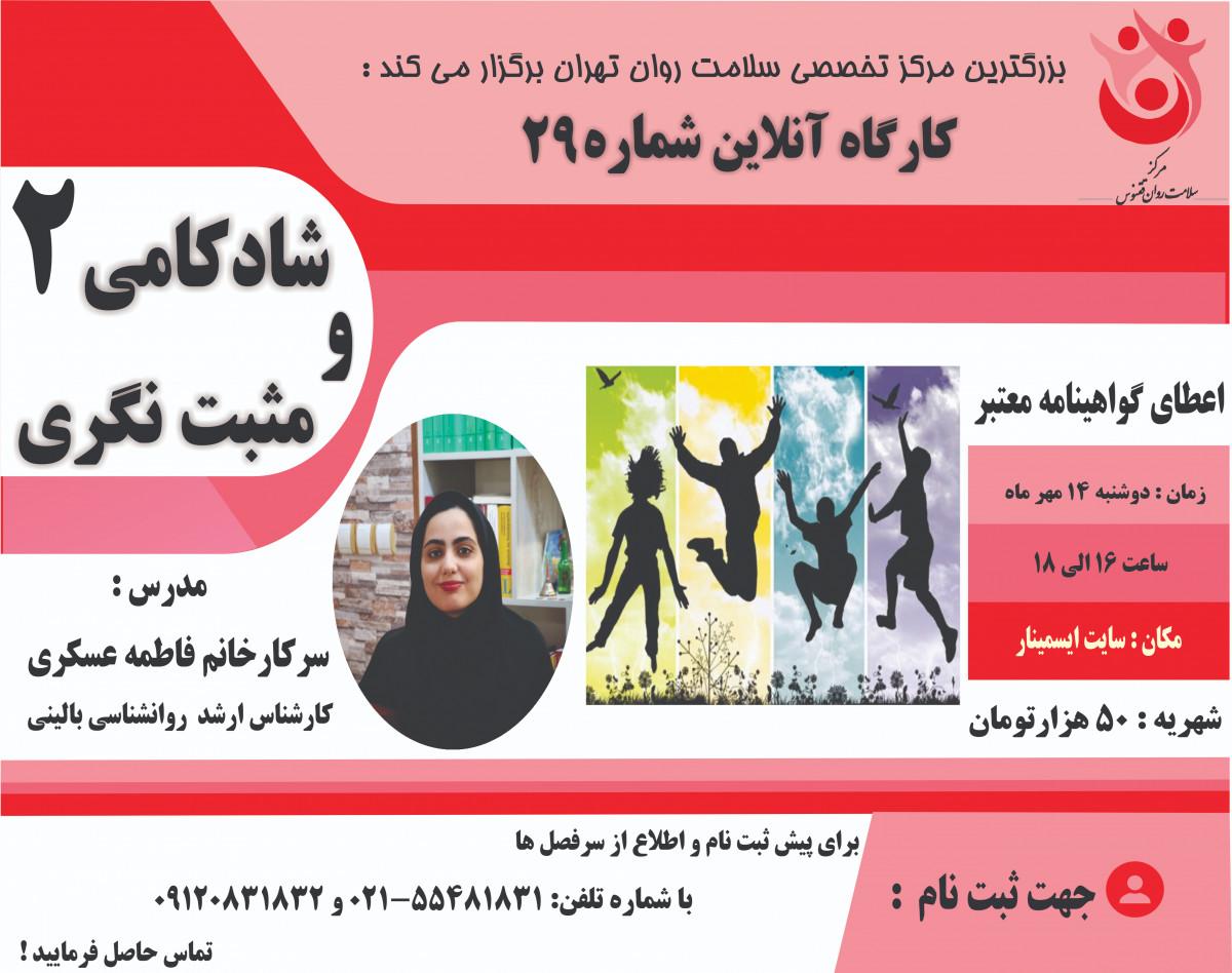 وبینار کارگاه آموزشی شادکامی و مثبت نگری 2