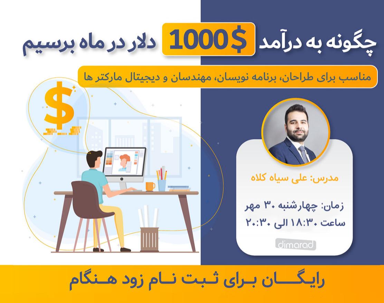 وبینار نقشه راه رسیدن به درآمد ماهانه ۱۰۰۰ دلار ( از طریق پروژه های بین المللی )