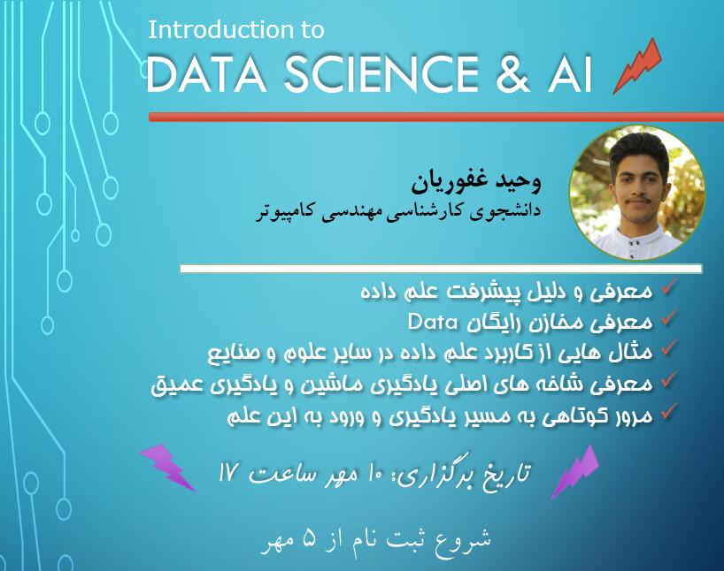 وبینار آشنایی با علم داده (یادگیری عمیق)