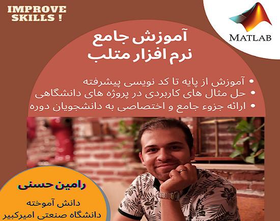 وبینار آموزش جامع نرم افزار متلب