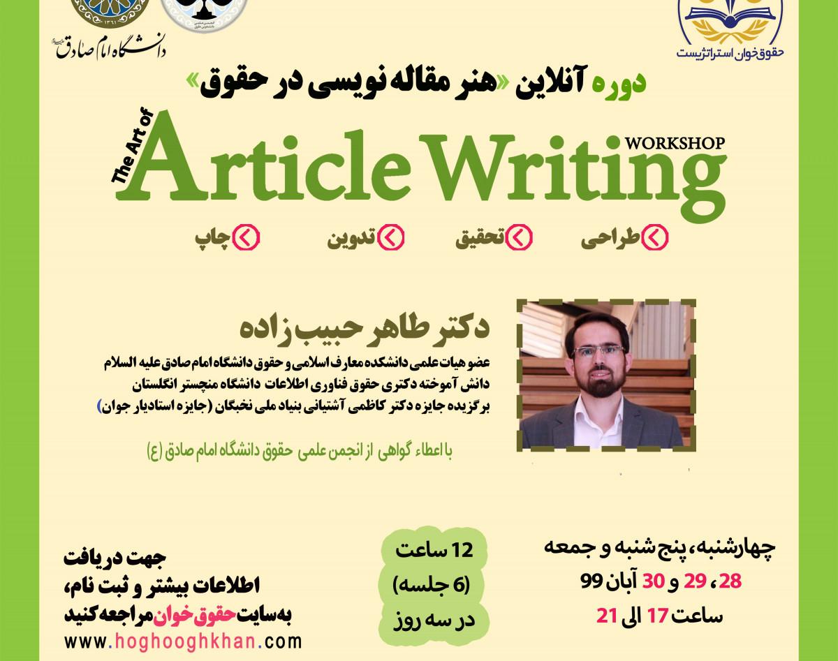وبینار پنجمین دوره «هنر مقاله نویسی» (آنلاین)