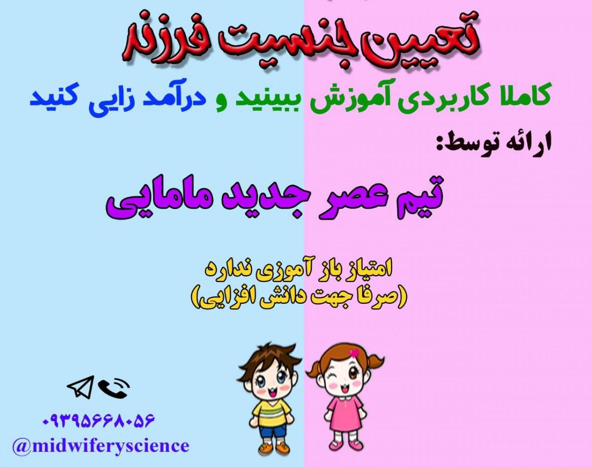 وبینار تعیین جنسیت فرزند دوره 7 آبان