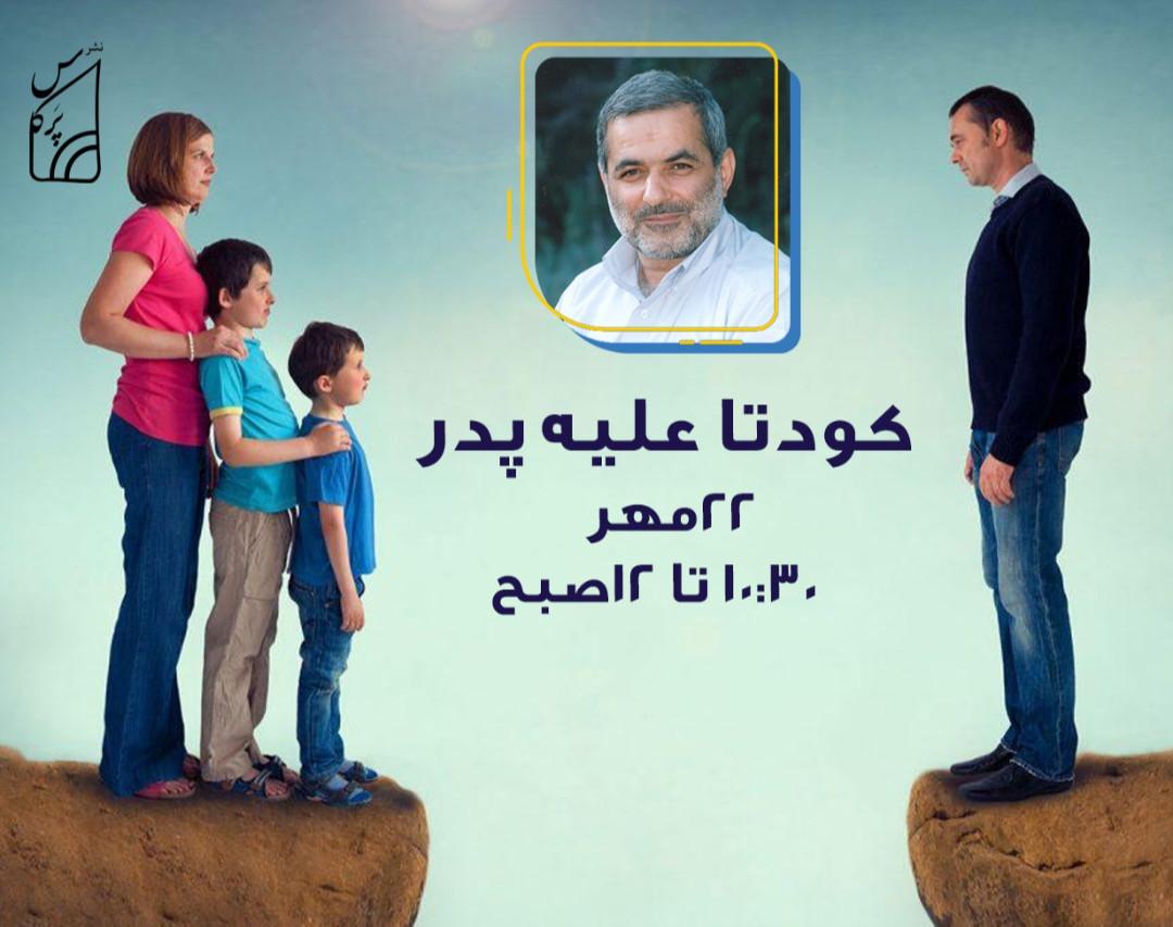 وبینار کودتا علیه پدر