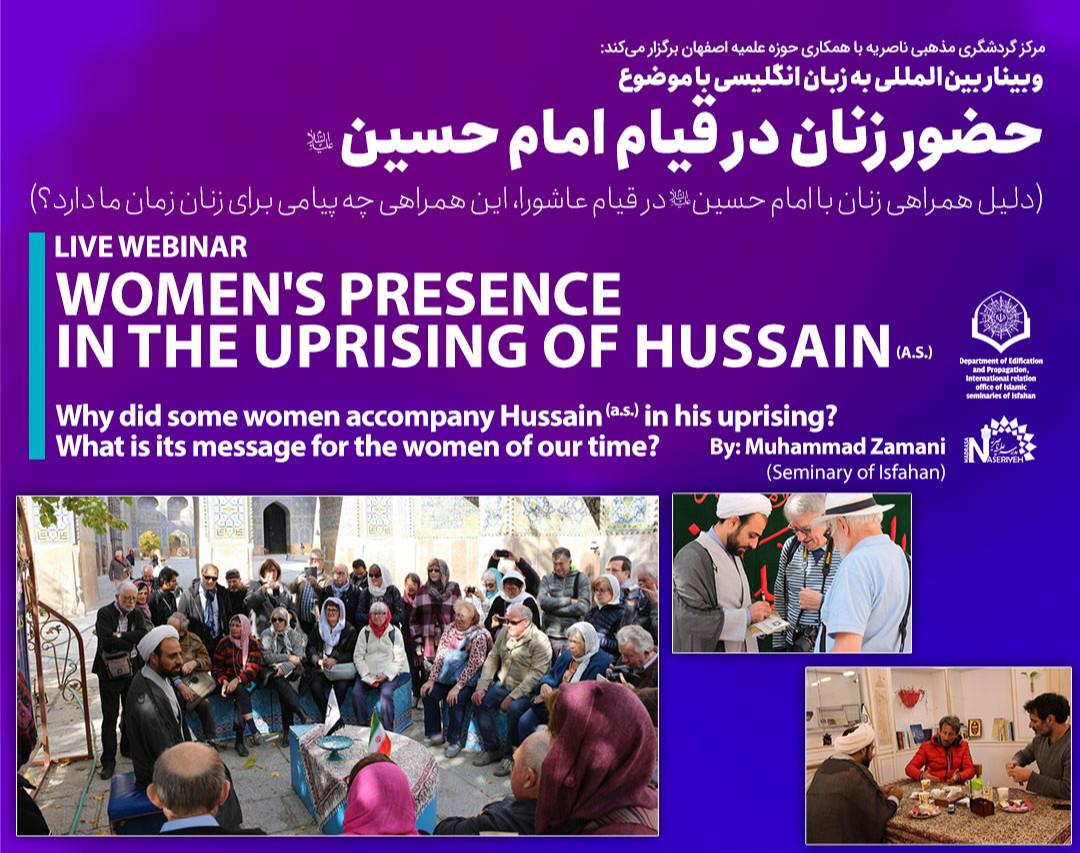 وبینار بینالمللی به زبان انگلیسی با موضوع حضور زنان در واقعه عاشورا