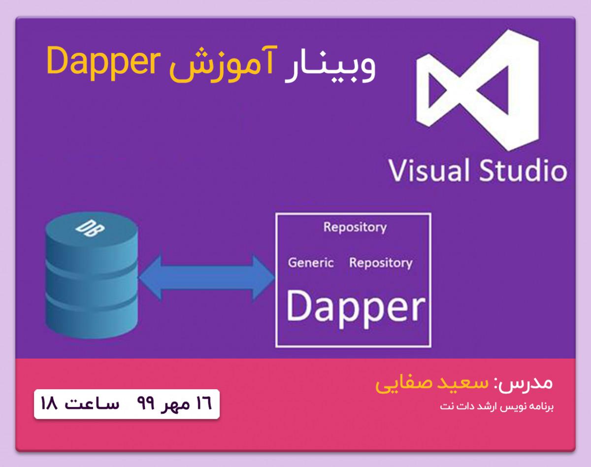 وبینار آموزش Dapper و مقایسه با EF در دات نت