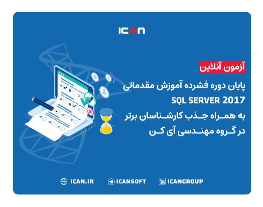 وبینار آزمون آنلاین پایان دوره فشرده آموزش مقدماتی SQL SERVER 2017 در گروه مهندسی آی کن(گروه 1)