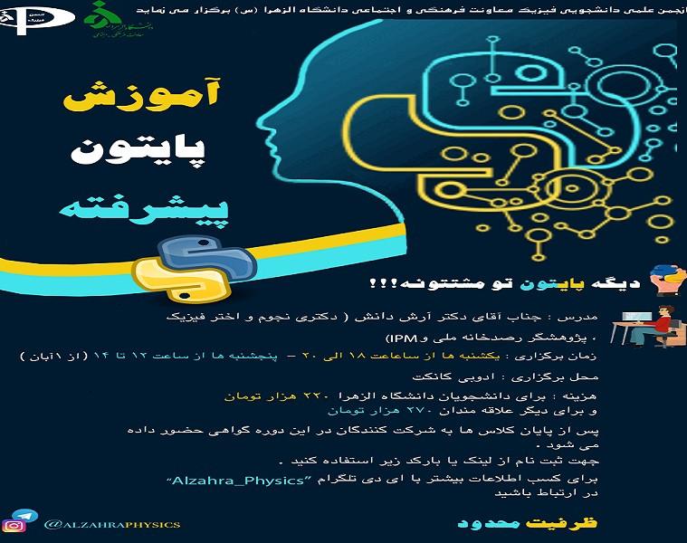 وبینار پایتون پیشرفته