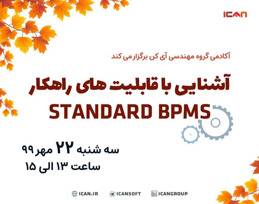 وبینار آشنایی با قابلیت های راهکار Standard BPMS گروه مهندسی آی کن