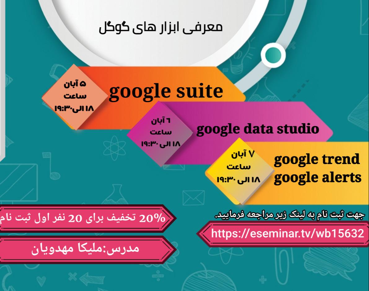 وبینار معرفی ابزارهای گوگل2(google data studio)