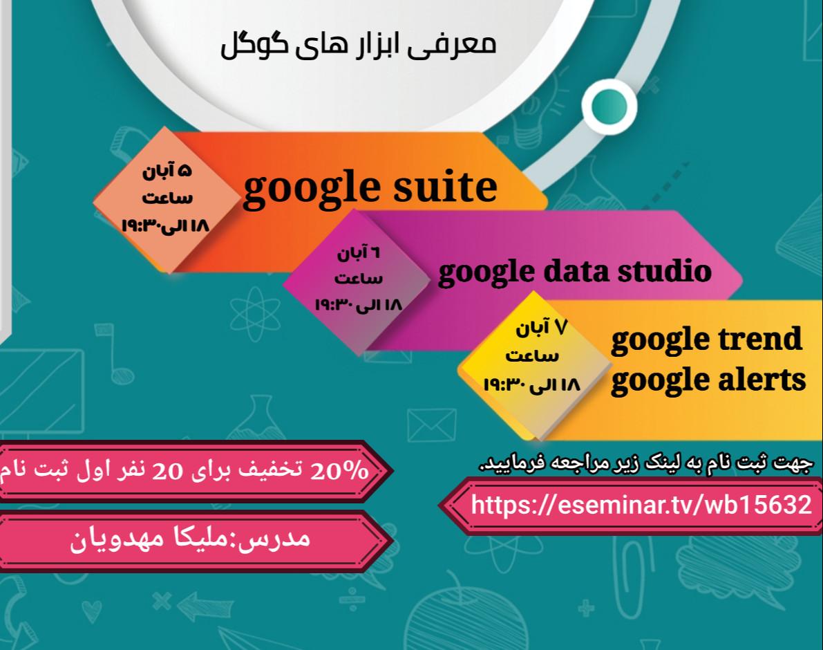 وبینار معرفی ابزارهای گوگل 1(google suite)