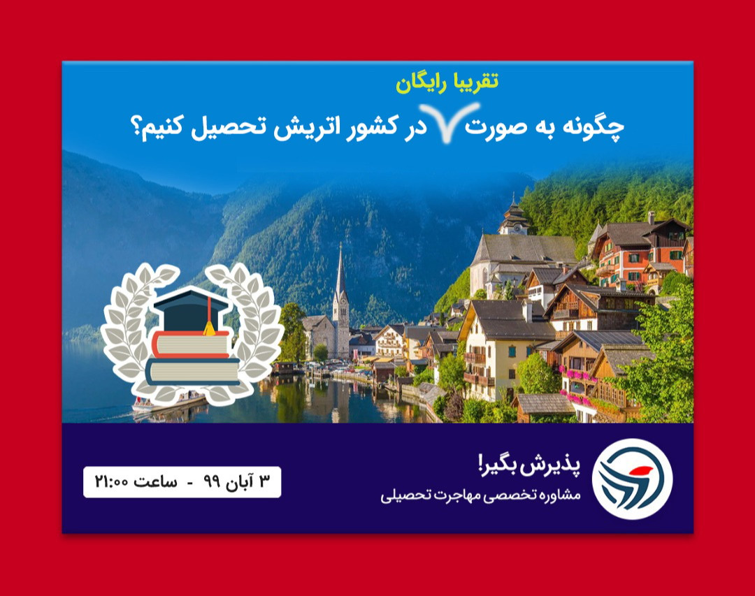 چگونه به صورت تقریبا رایگان در کشور اتریش تحصیل کنیم ؟