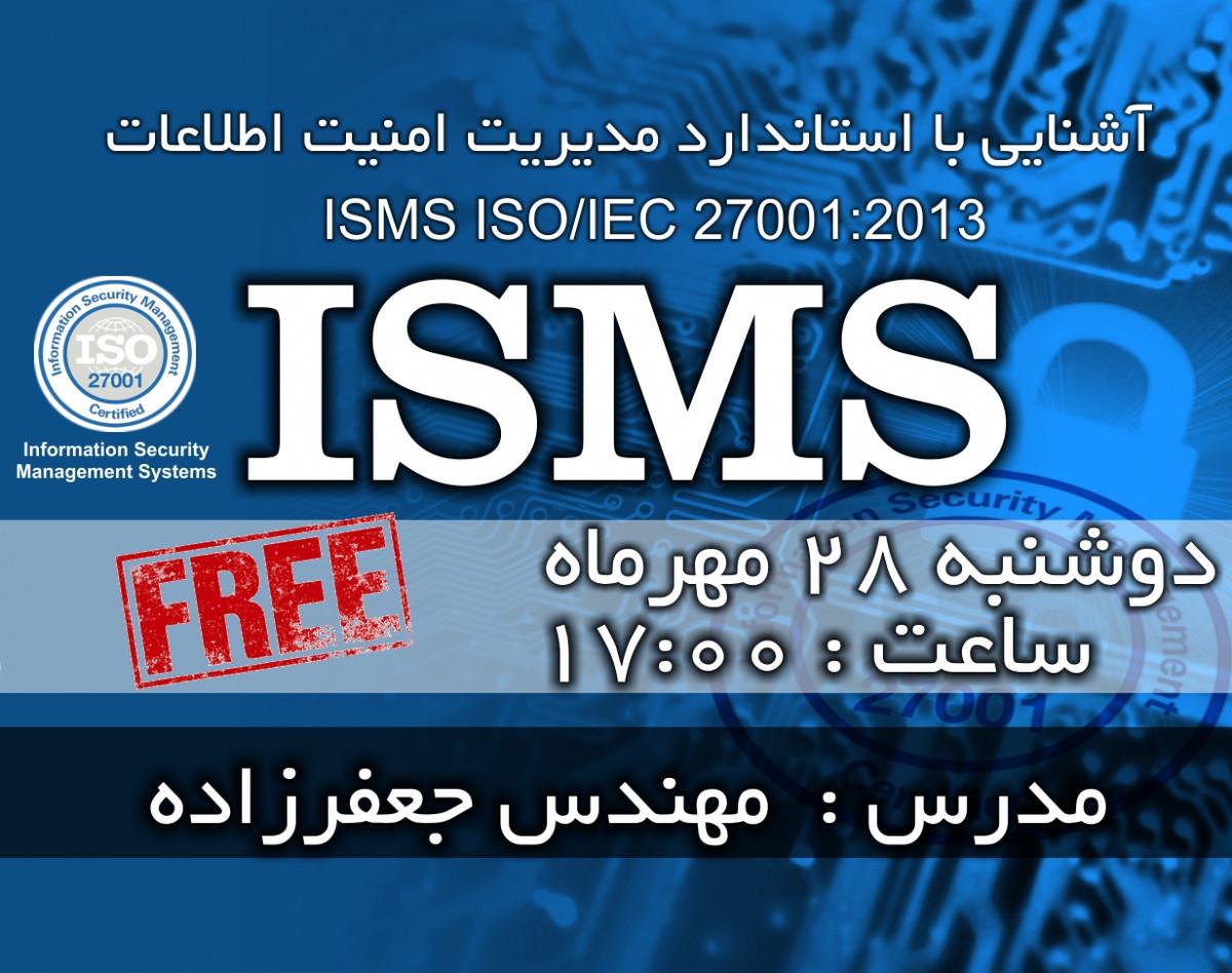 وبینار آشنایی با سیستم مدیریت امنیت اطلاعات ISMS - ISO IEC 27001 2013