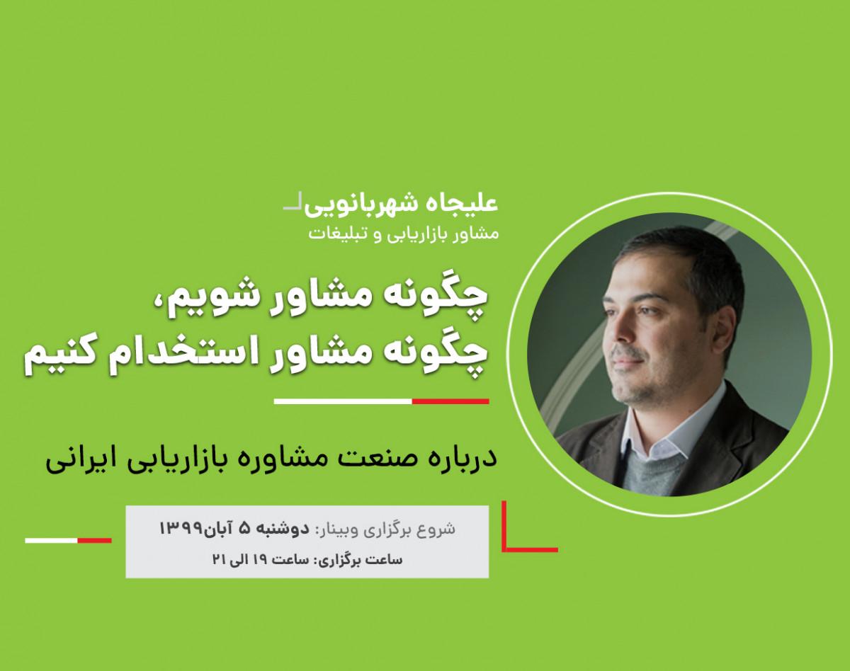 وبینار همه چیز درباره صنعت مشاوره بازاریابی ایرانی ( چگونه مشاور شویم، چگونه مشاور استخدام کنیم)