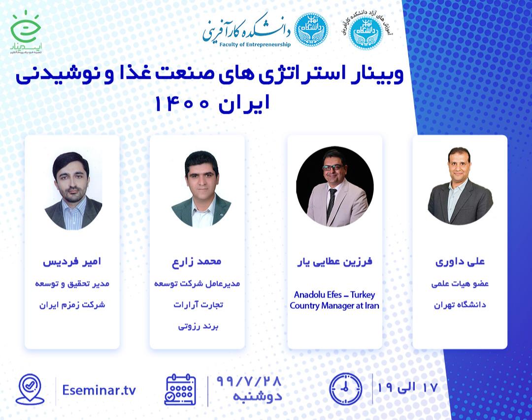 وبینار استراتژی های صنعت غذا و نوشیدنی ایران ۱۴۰۰
