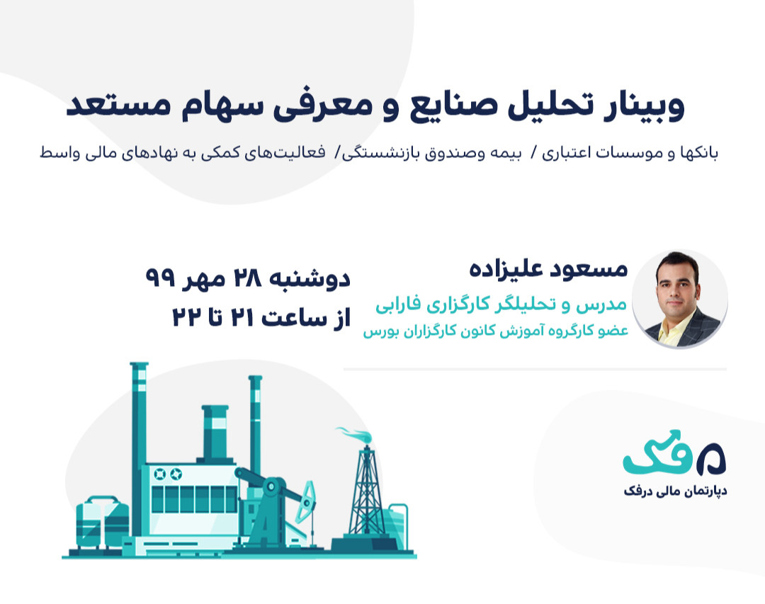 وبینار رایگان تحلیل صنایع و معرفی سهام مستعد