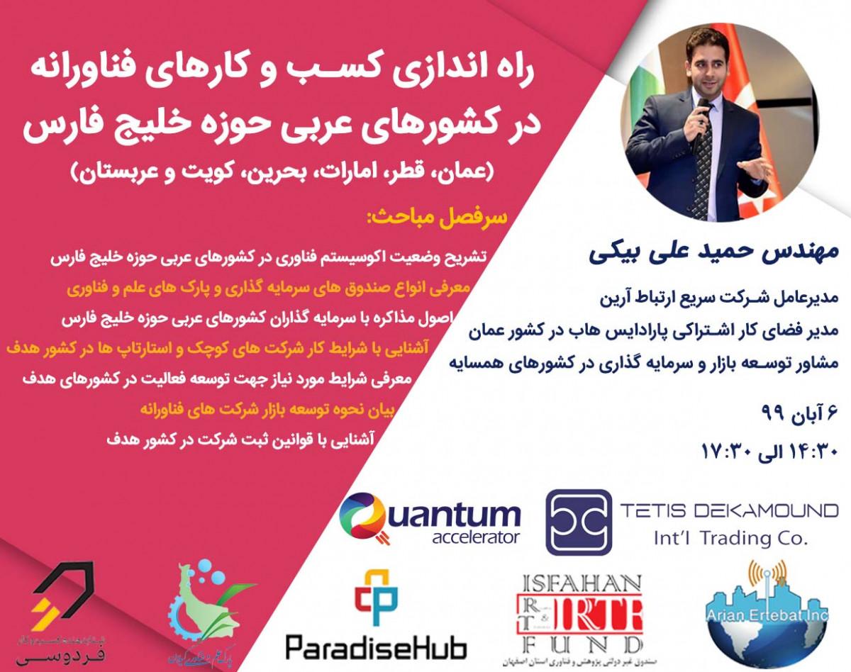 وبینار راه اندازی کسب و کارهای فناورانه در کشورهای عربی خلیج فارس