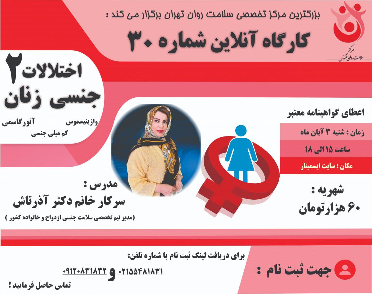 وبینار کارگاه اختلالات جنسی زنان 2