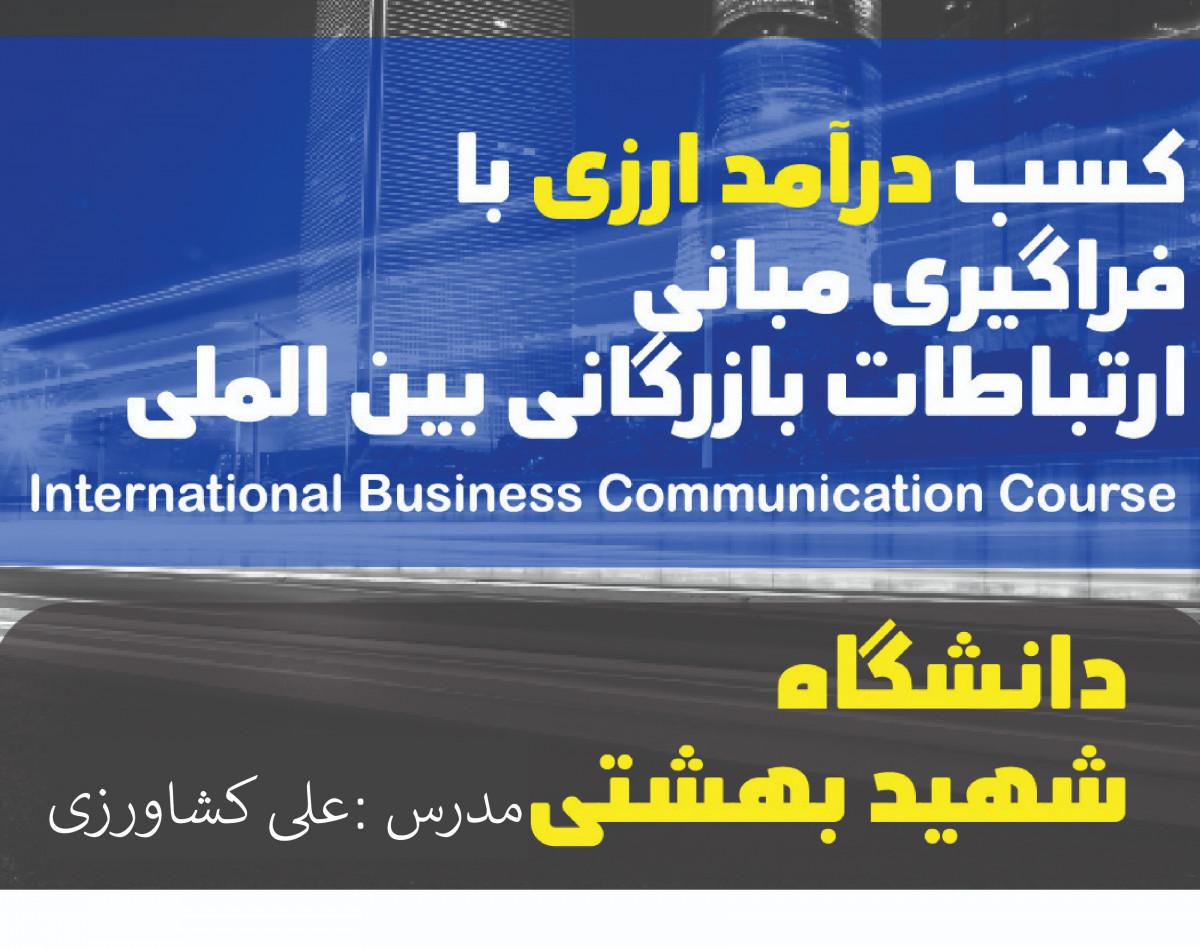 وبینار ارتباطات بازرگانی بین المللی