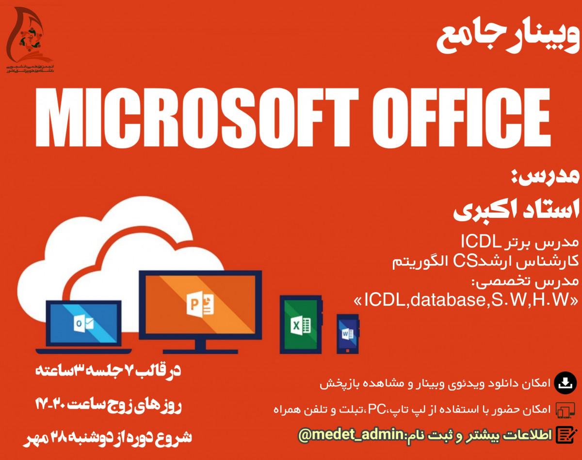 دوره آنلاین جامع microsoft office