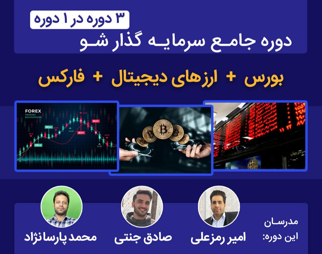 جامع ترین وبینار آموزش بازارهای مالی(ارزدیجیتال+فارکس+بورس)