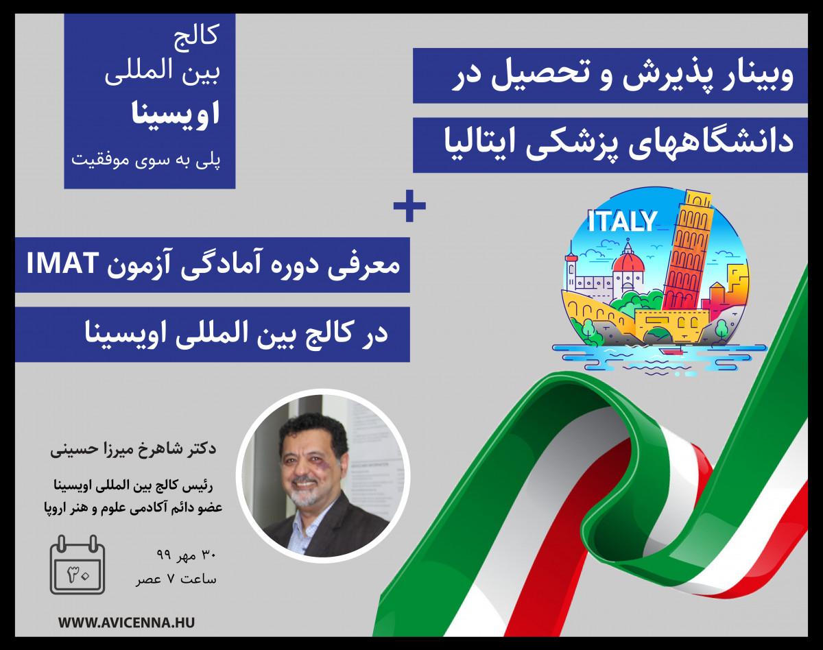 وبینار پذیرش و تحصیل در دانشگاههای پزشکی ایتالیا