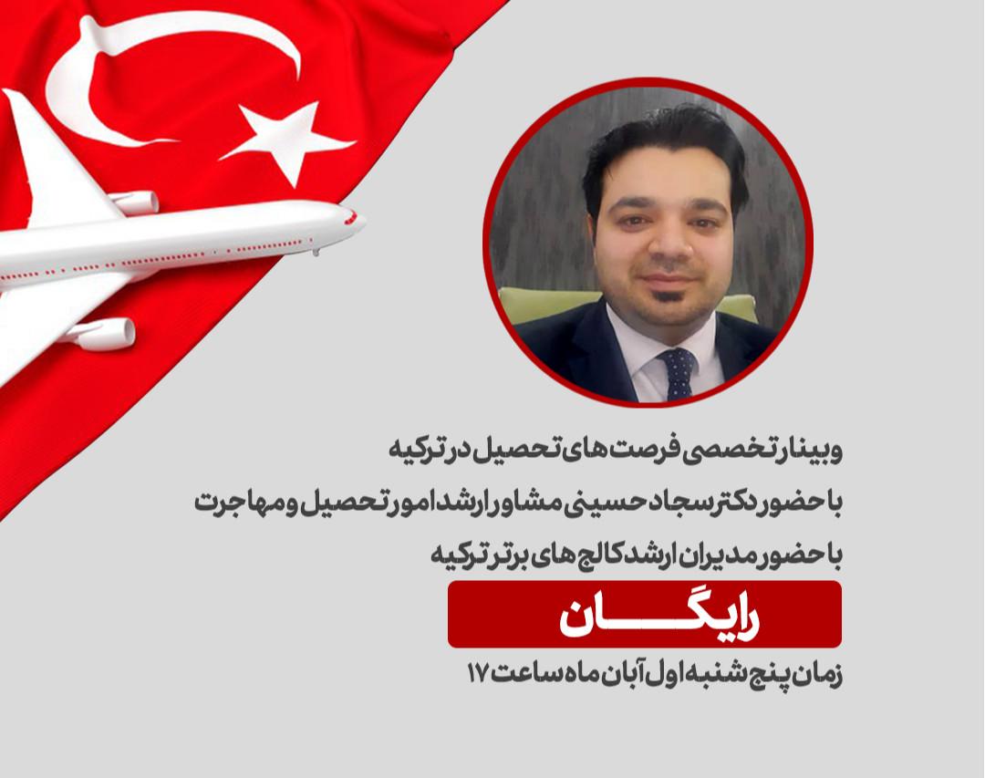 وبینار تخصصی تحصیل در ترکیه ( رایگان )