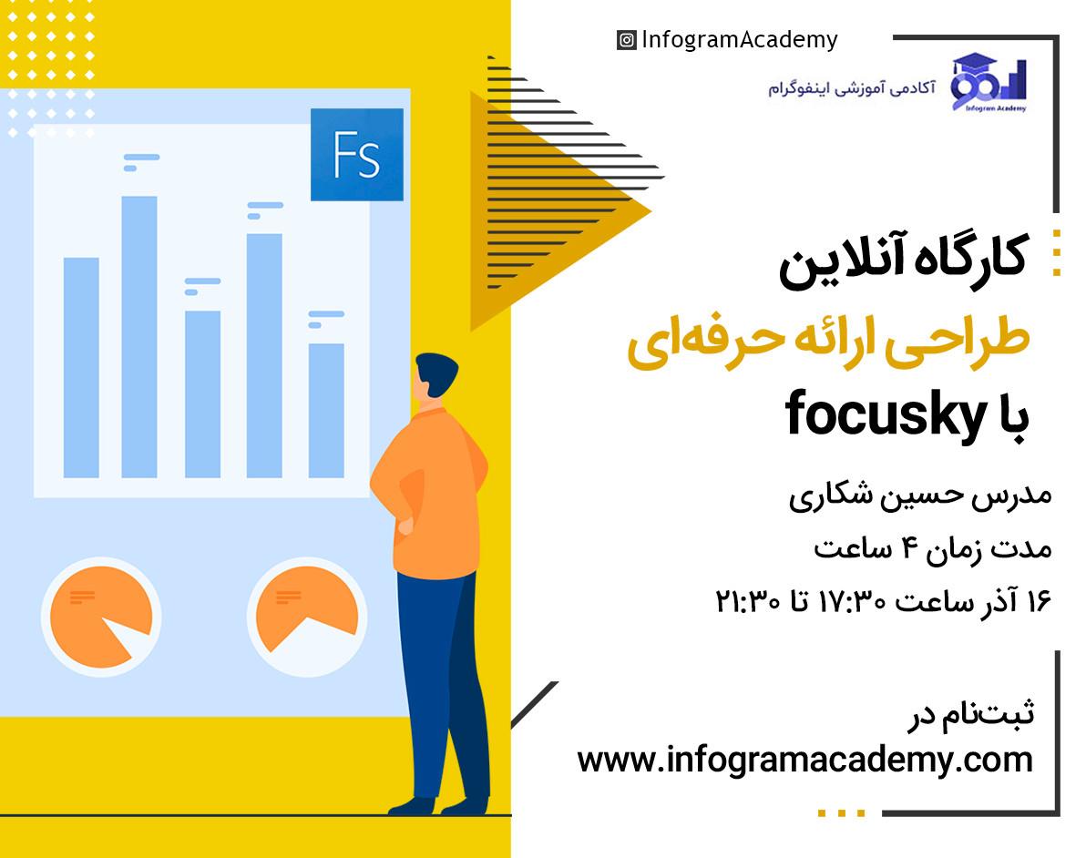 وبینار کارگاه طراحی ارائه حرفه ای با نرم افزار Focusky