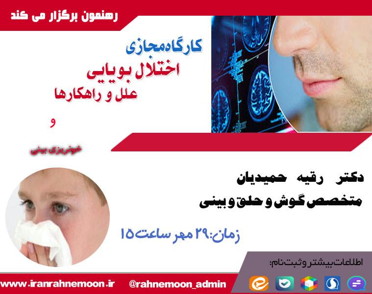 وبینار سمینار آموزشی اختلال بویایی و مواجهه با خونریزی بینی